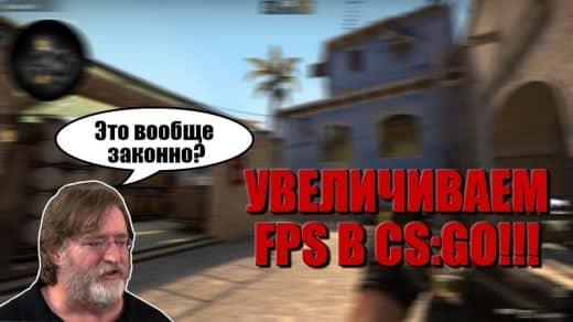 Увеличиваем FPS в CS:GO (КС:ГО)