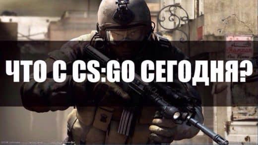 CS:GO не ищет сервер, что же случилось?
