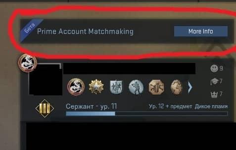 Как получить Prime Account в CS:GO