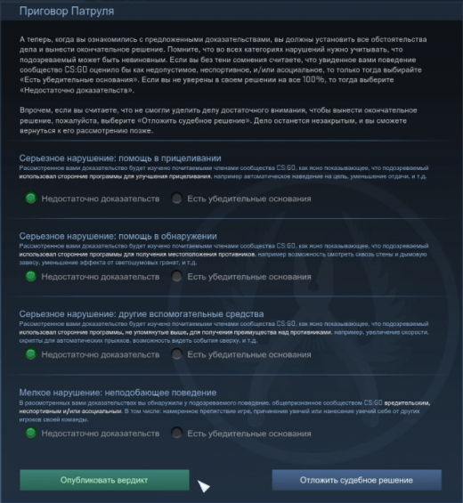 Как получить патруль в CS:GO?