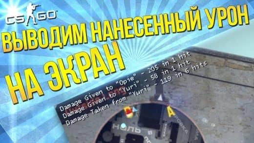 Как вывести на экран нанесенный урон в CS:GO