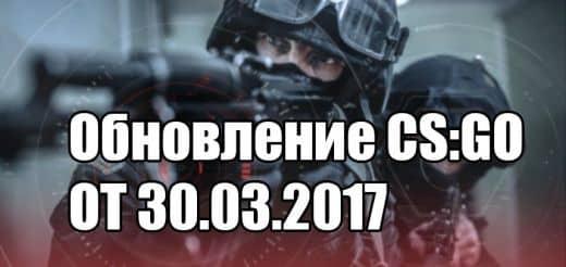 Обновление CS:GO от 30.03.2017