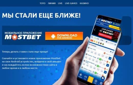 MostBet скачать андроид