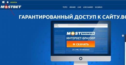 MostBet приложение на компьютер