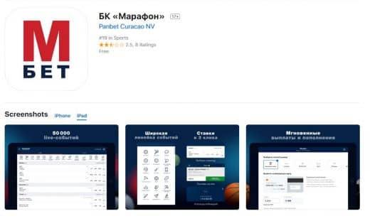 Marathon скачать приложение на айфон