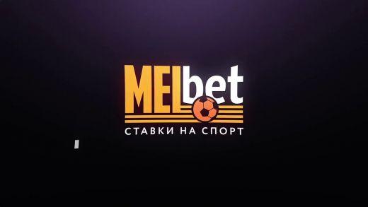MelBet сайт новый