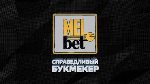 MelBet скачать приложение на айфон