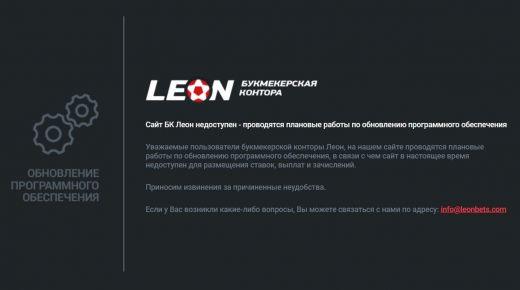 Недоступен Леон