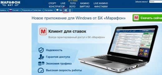 Marathon приложение на компьютер