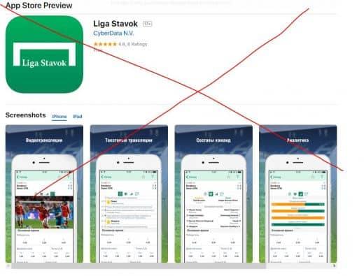 LigaStavok скачать приложение на айфон