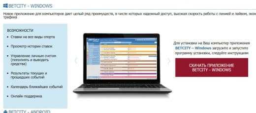 Программа для компьютера