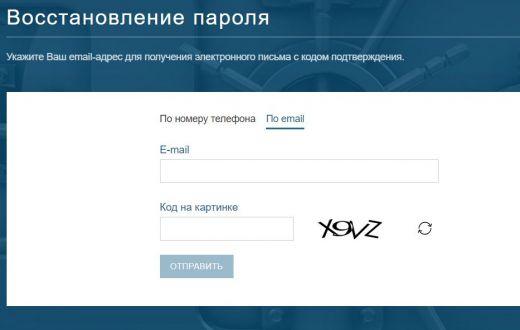 Восстановление пароля после регистрации
