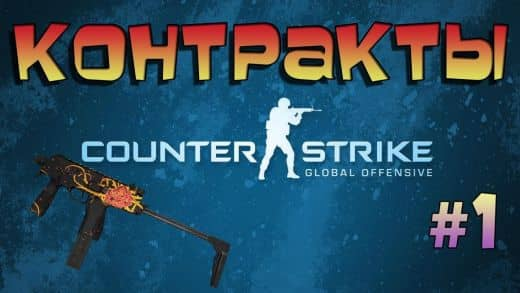 Контракты в Counter Strike Global Offensive
