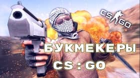 КСГО Букмекерские конторы