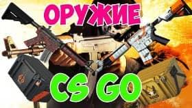 Оружие КС ГО
