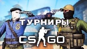 КС ГО Турниры