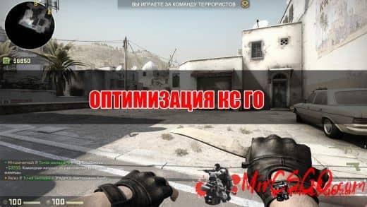 Оптимизация CS GO