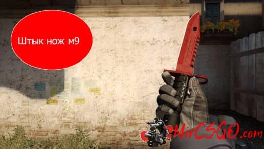 Штык нож м9 кс го