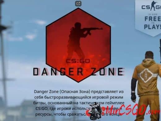Как получить ножи и вещи в Danger Zone