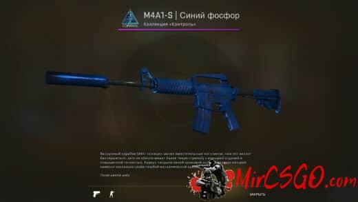 m4a1 s Синий Фосфор